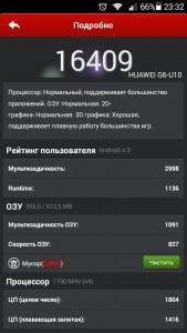 Huawei Ascend G6. Показатели теста AnTuTu