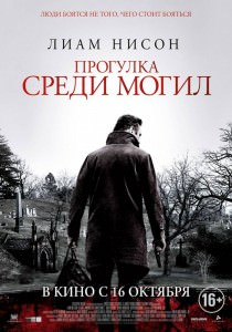 "Обзор фильма ""Прогулка среди могил"""