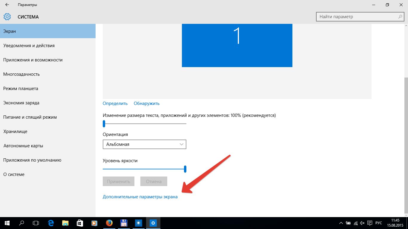Расширение экрана на windows 10
