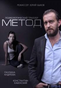 Метод - обзор сериала с Константином Хабенским
