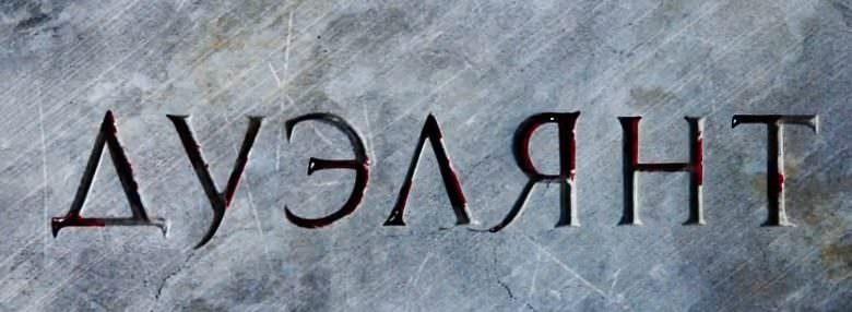Обзор фильма «Дуэлянт»