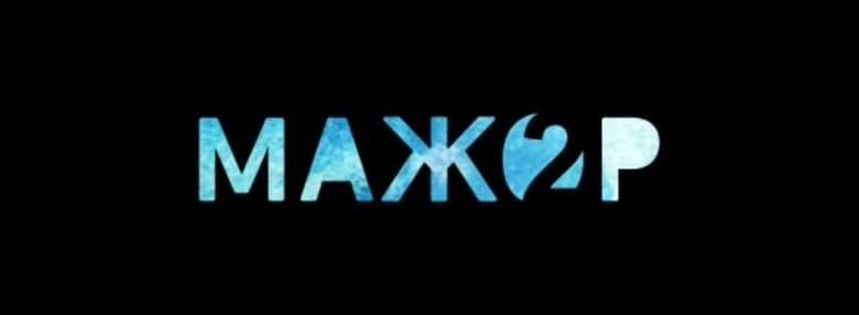 Обзор сериала «Мажор 2»