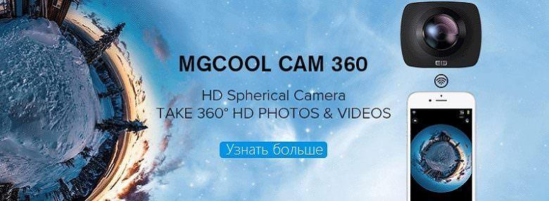 MGCOOL Cam 360 — панорамная экшн-камера по доступной цене