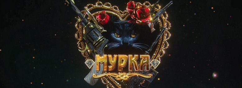 Обзор сериала «Мурка»