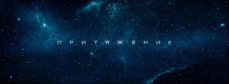Обзор фильма «Притяжение»