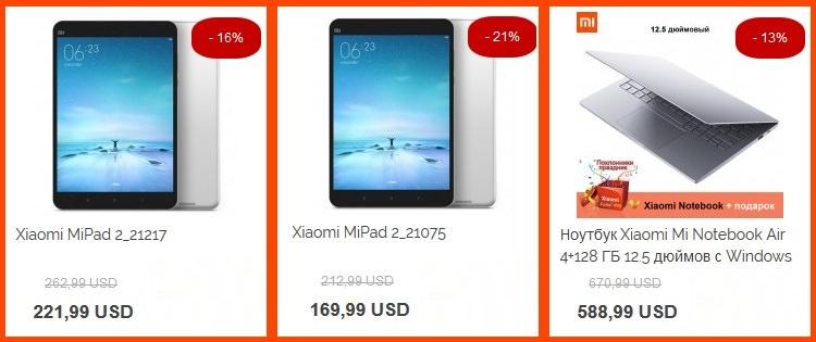 Распродажа Xiaomi с большими скидками в интернет-магазине Rumall.com