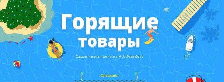 Новая распродажа в GearBest: только для пользователей русской версии сайта