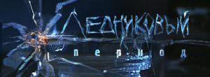 """Обзор сериала """"Ледниковый период"""""""