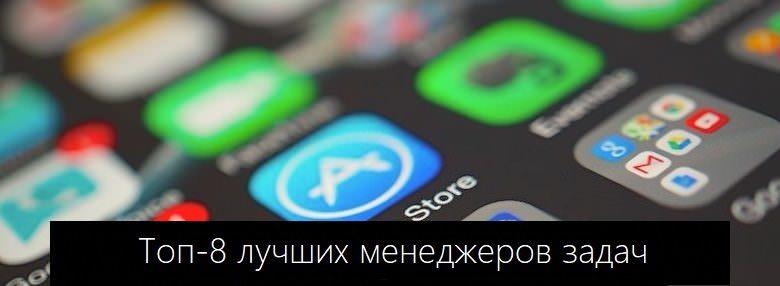 Лучшие менеджеры задач на Android, iOS и Windows