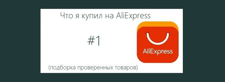 Что я купил на AliExpress #1
