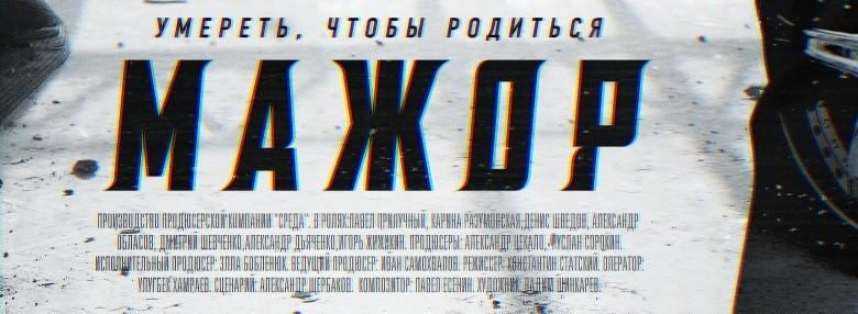 """Обзор сериала """"Мажор"""""""