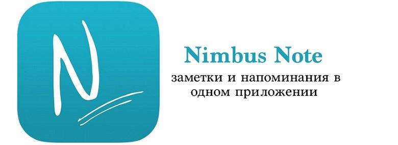 Nimbus Note – отличная альтернатива Evernote