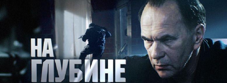 """Обзор сериала """"На глубине"""""""