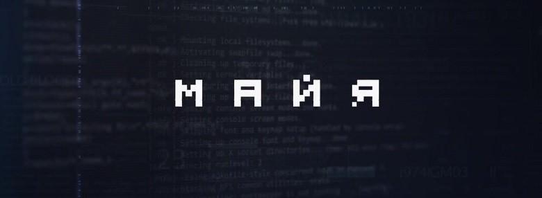 """Обзор сериала """"Майя"""""""