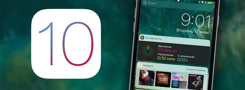 Обновление iPhone 5s до iOS 10