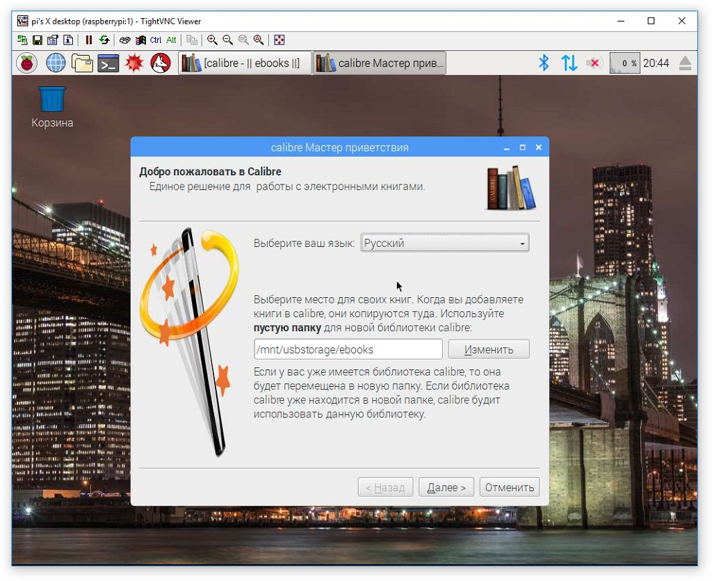 Raspberry Pi 3. Организация электронной библиотеки и собственный OPDS-каталог