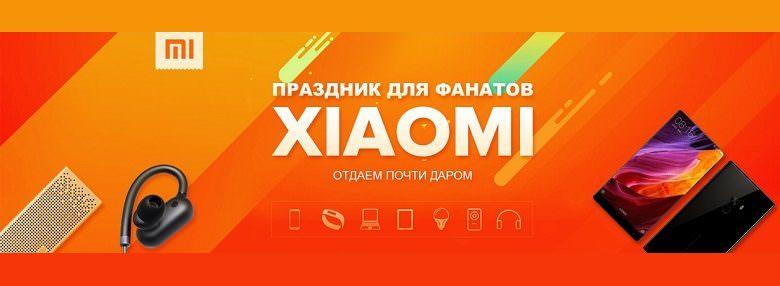 Сверхвыгодные цены на Xiaomi на распродаже интернет-магазина Rumall.com