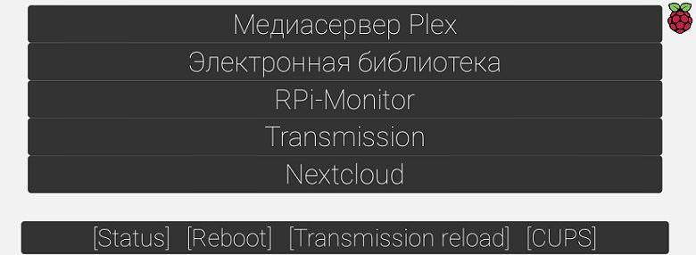 Создание веб-интерфейса для управления Raspberry Pi 3