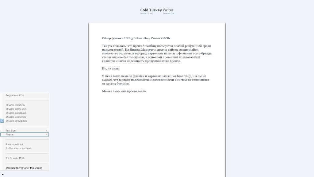 Cold Turkey Writer — как писать текст и не отвлекаться ни на что