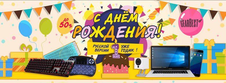 Распродажа на годовщину русской версии GearBest