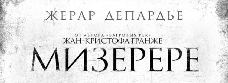 """Обзор фильма """"Мизерере"""""""