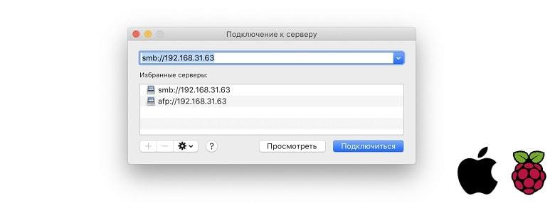 Raspberry Pi. Организация сетевого доступа к файлам через Netatalk